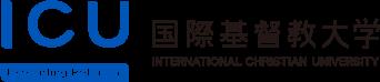 ICU 国際基督教大学ポータルサイト